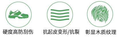 宏泰养护木材