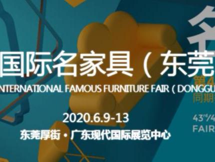 pnz木蜡油与您相约第43届国际名家具(东莞)家居及机械与材料展览会