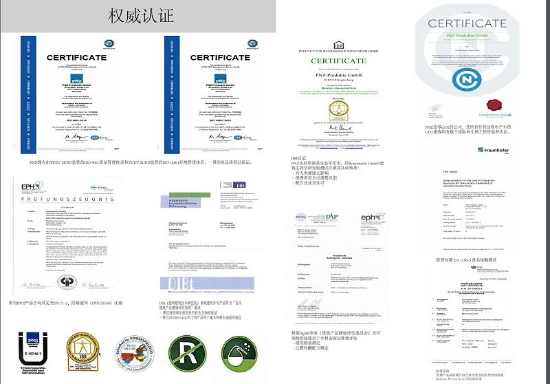 德国PNZ木蜡油认证