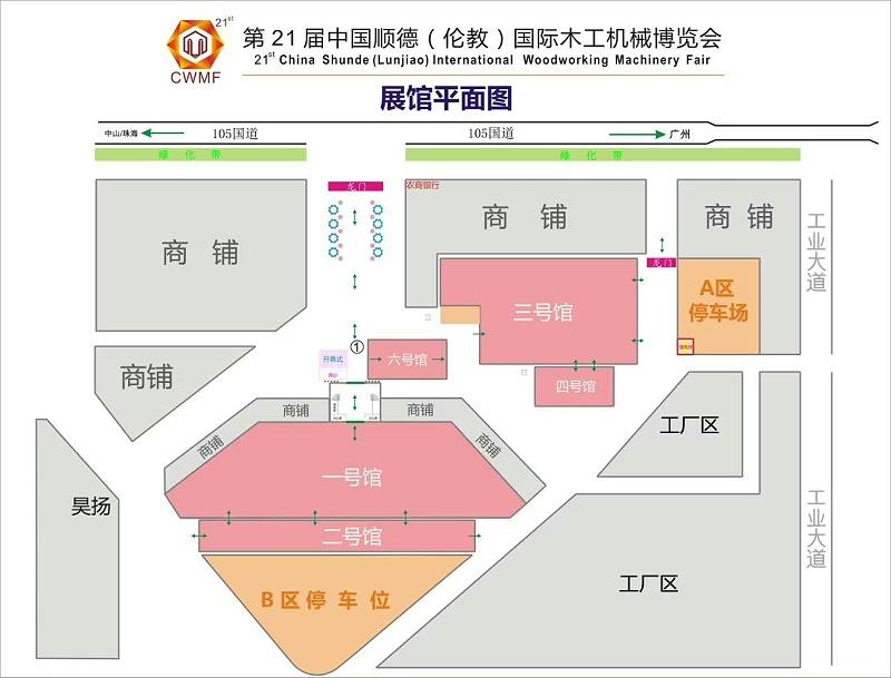 PNZ木蜡油与您相约第21届中国顺德伦教木工机械展