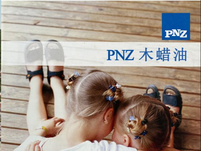 德国进口PNZ木蜡油
