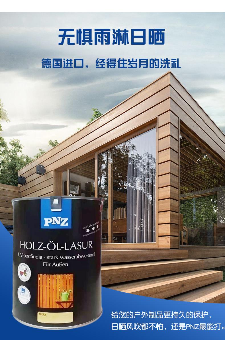 PNZ木蜡油耐雨水效果