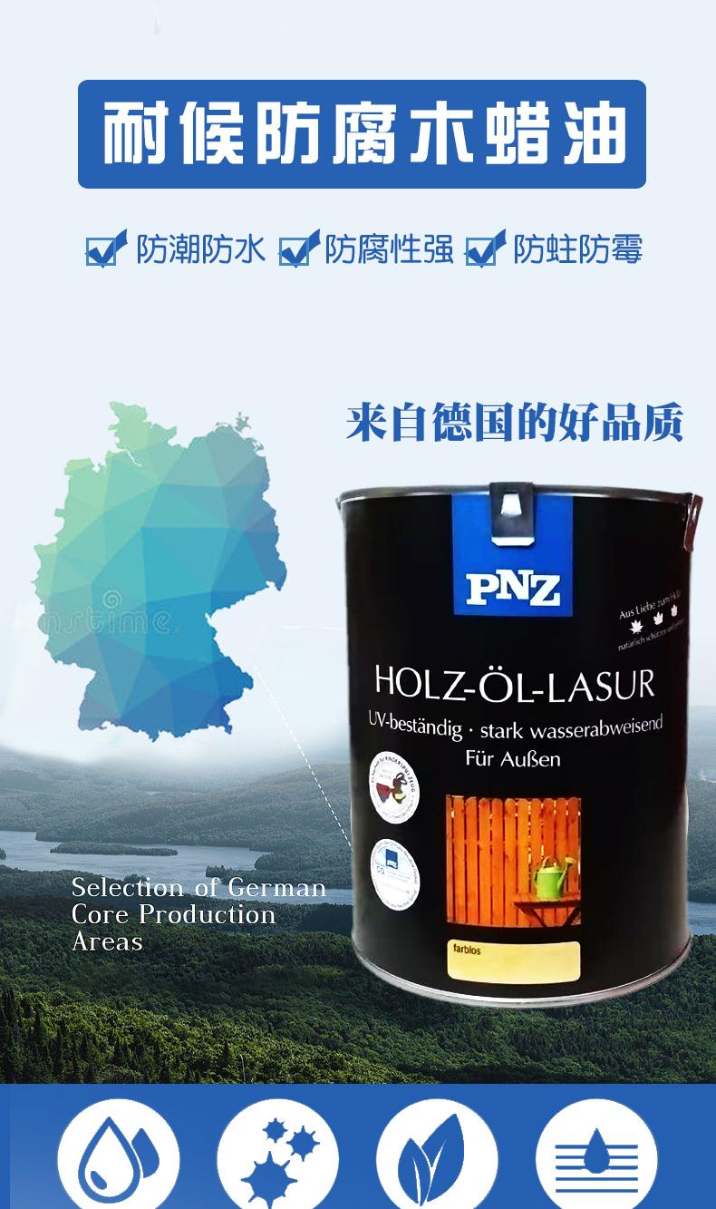 德国进口PNZ-户外木蜡油