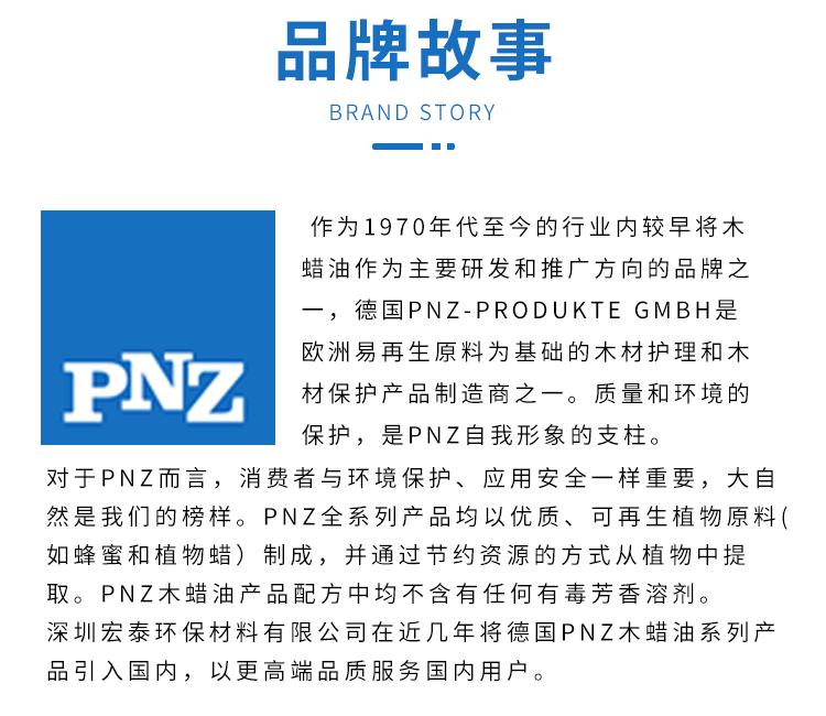 PNZ木蜡油品牌故事