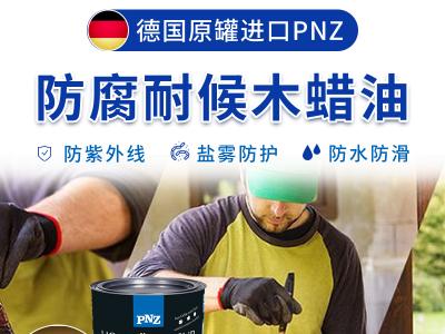 PNZ木蜡油厂家来解读,纯植物木蜡油为何要选德国进口木蜡油?