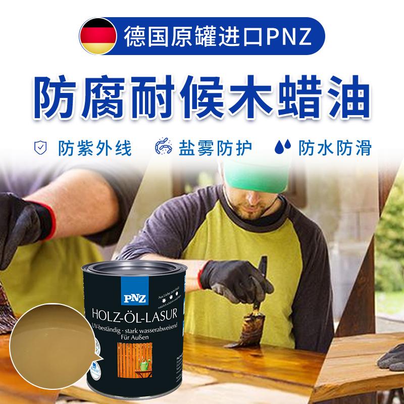 德国PNZ户外木蜡油