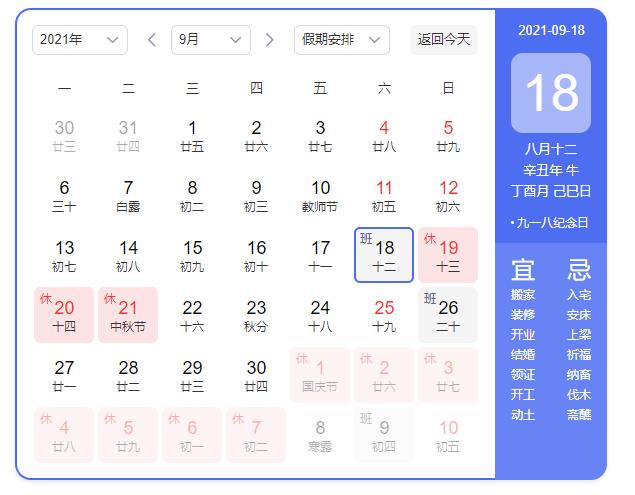 PNZ木蜡油2021年中秋节放假安排