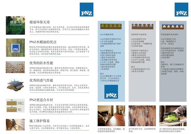 木蜡油品牌,德国PNZ木蜡油