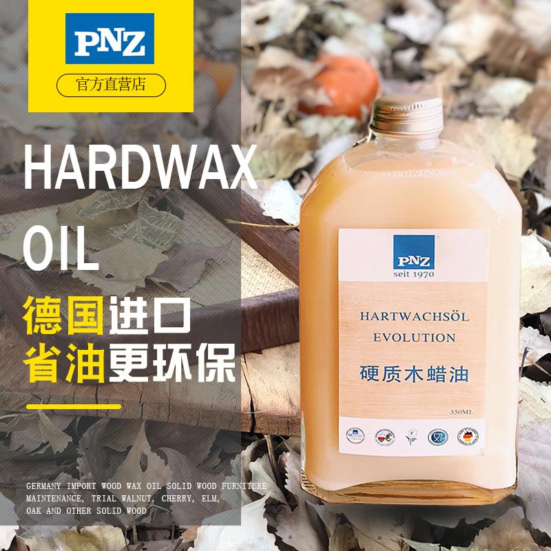 木蜡油价格与生产厂家之间的联系_pnz木蜡油