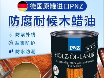 木蜡油品牌代理选进口还是国产,PNZ木蜡油厂家提醒您注意这几点。