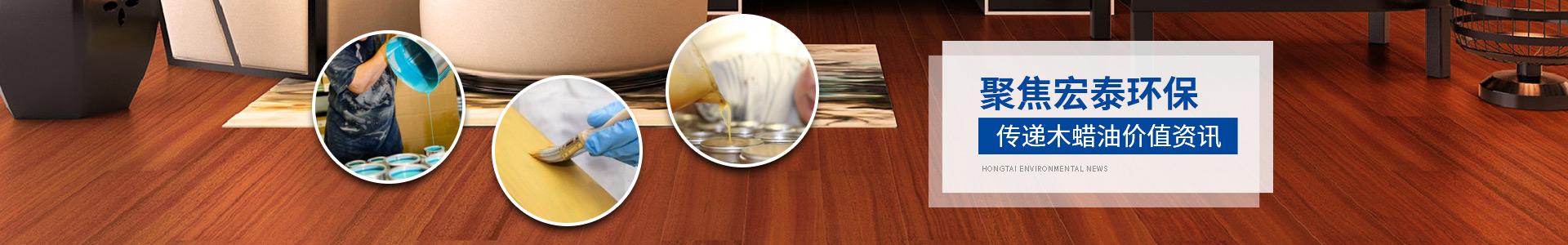 宏泰环保-传递木蜡油价值资讯