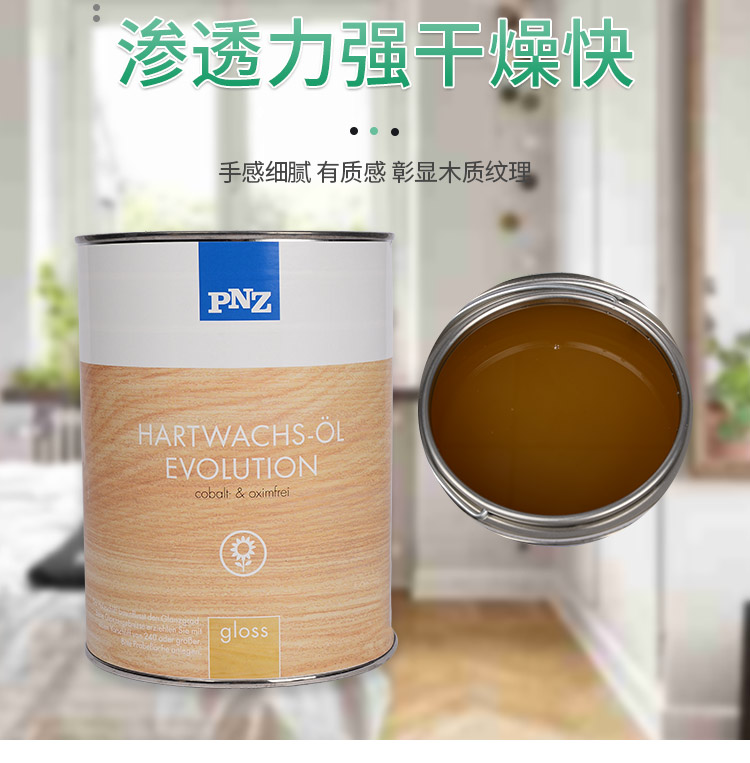 进口木蜡油为何有气味,原来是这样-pnz木蜡油百科