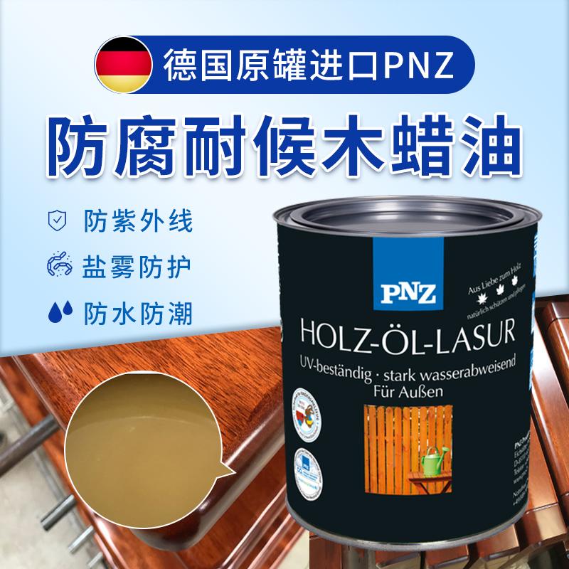 德国PNZ进口木蜡油包装