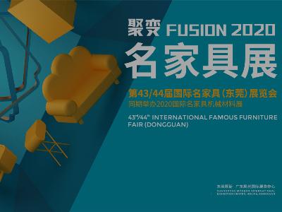 德国pnz木蜡油与您相约2020中国东莞国际名家具展11-B52