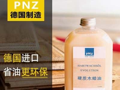 进口木蜡油VS国产木蜡油到底有哪些优势,德国PNZ木蜡油为您分析!